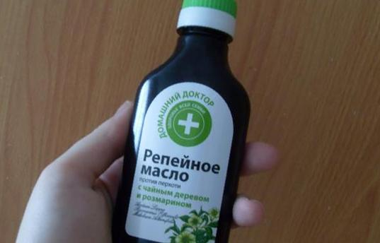 бутылочка репейного масла