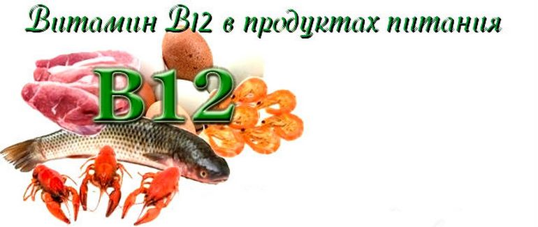 Витамин apteq vita b12 1000 мкг 100 таблеток apteq