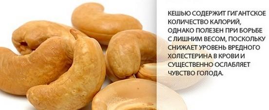 диета с помощью ореха кешью