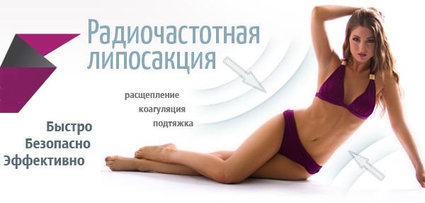 Радиочастотная липосакция - фото до и после, отзывы женщин